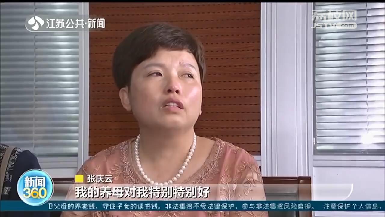 """山东女子在南通找到失散46年的双亲,""""团圆""""行动温暖人心"""