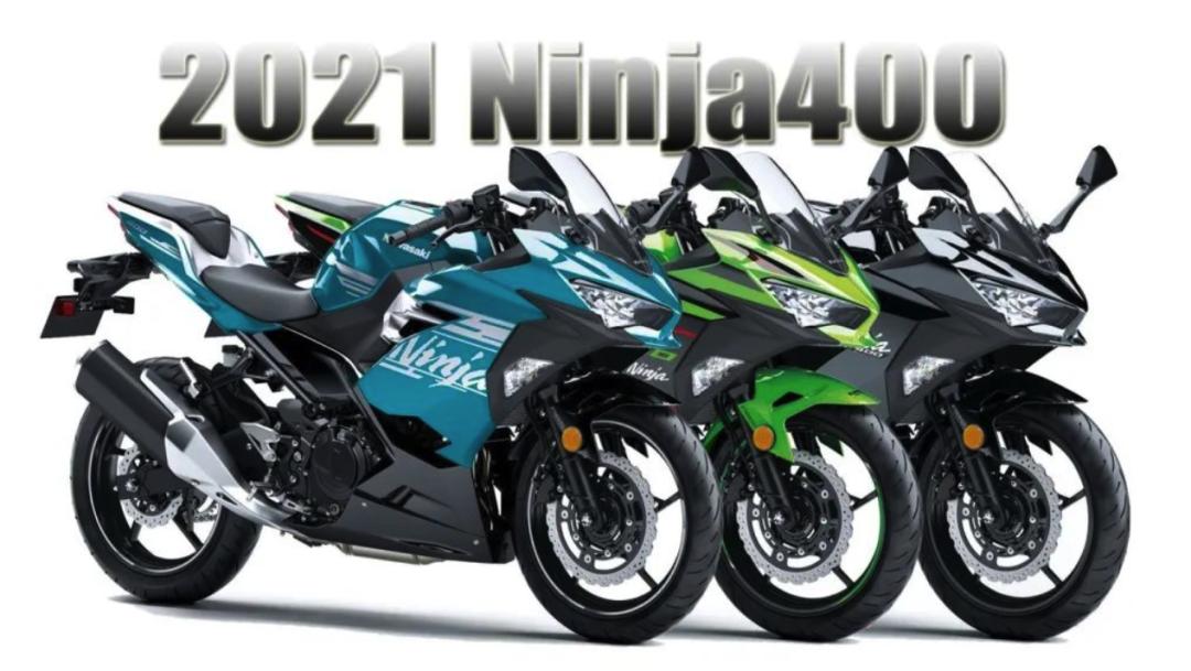 川崎向本土发布2021款Ninja 400,新增天空蓝花色