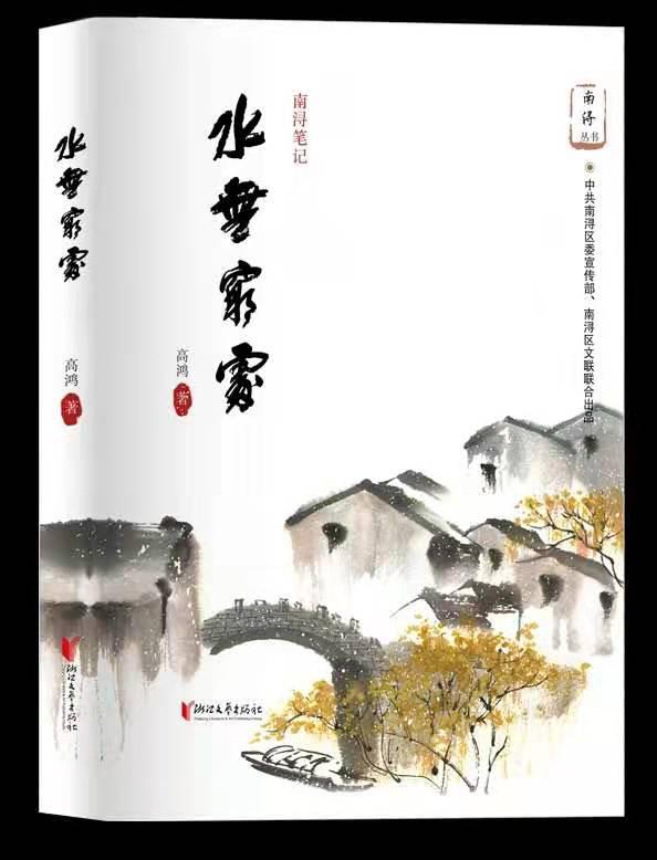 陕西作家高鸿长篇报告文学《水无穷处》荣获第八届徐迟报告文学奖