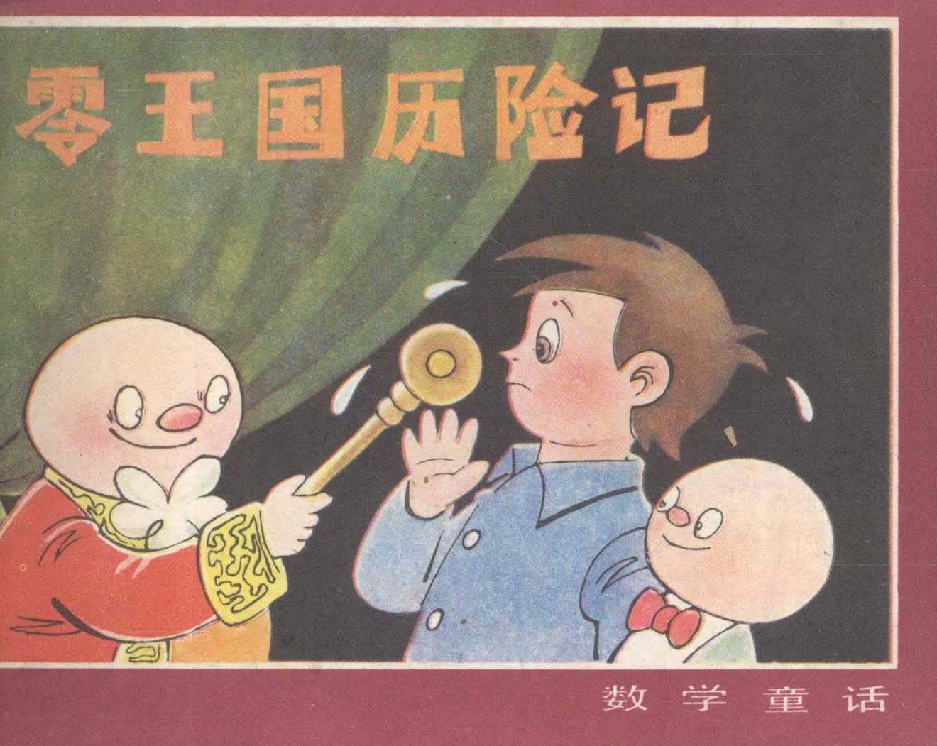 数字童话小人书-零王国历险记