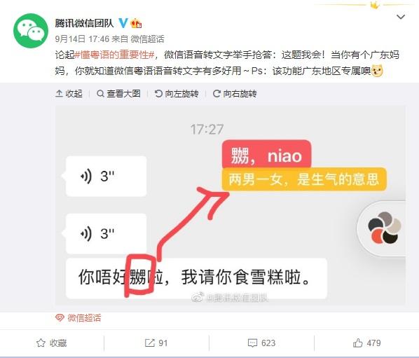微信上线粤语语音转文字功能,广东地区专属