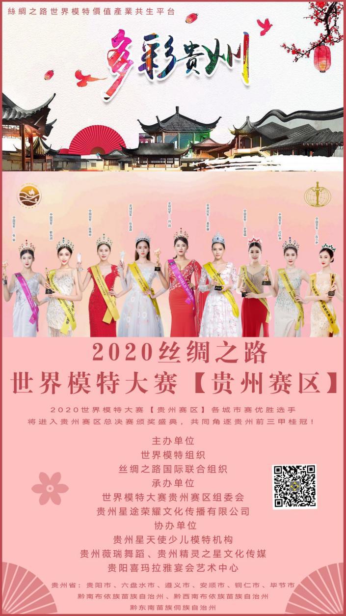 2020丝绸之路贵州站,寻找勇气自信的你