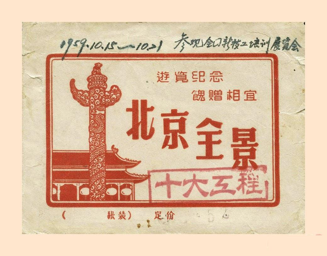 1959年北京十大工程老照片,这些地方你去过吗?