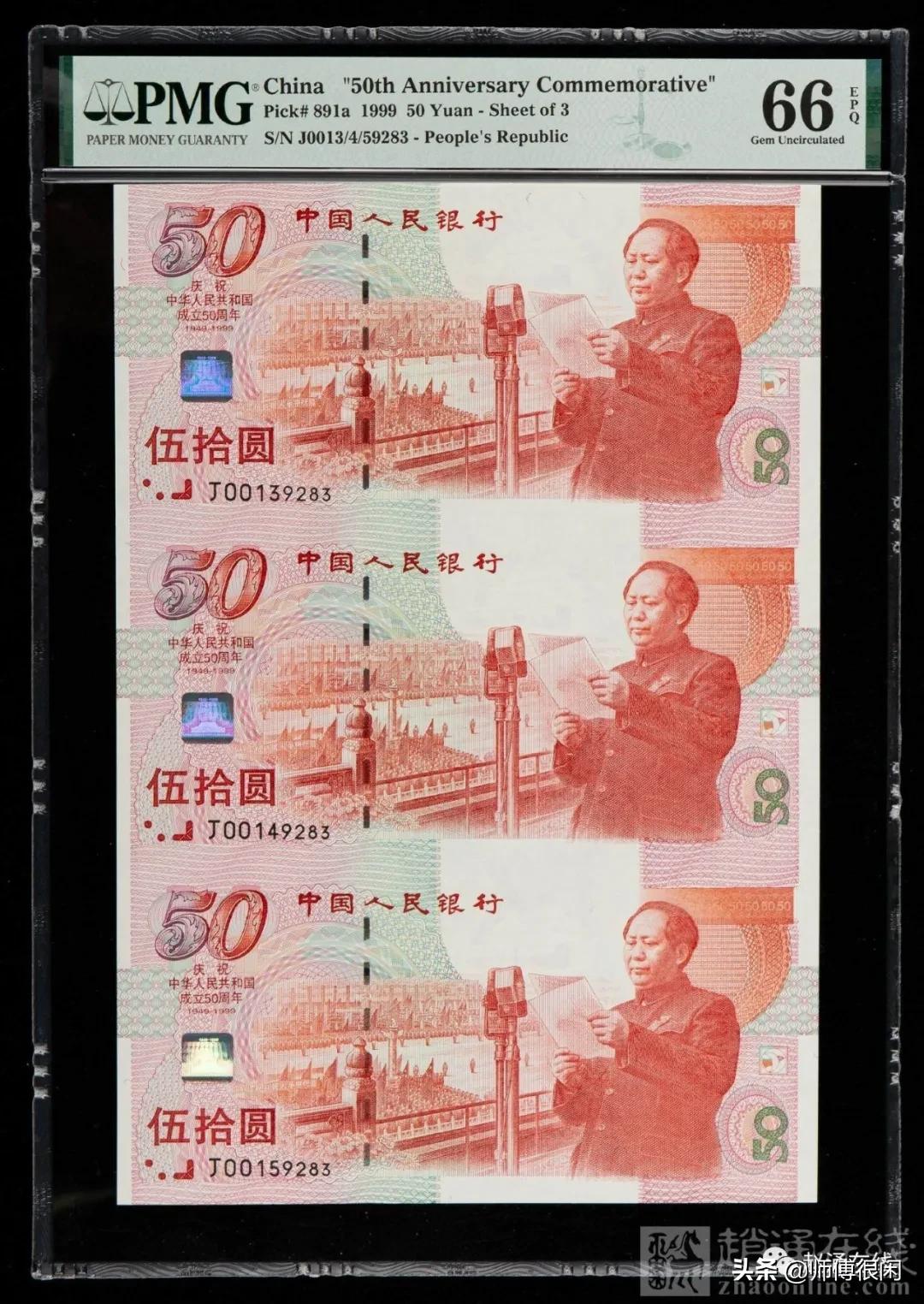 2020年8月纸钞行情回顾