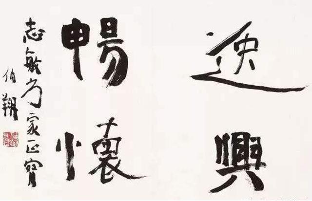 孙伯翔:写魏碑从搓澡工写到春晚,年近九十依旧保持书写习惯