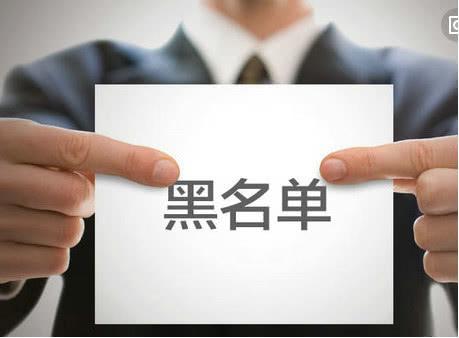 什么是网贷黑名单?网贷黑名单怎么消除?