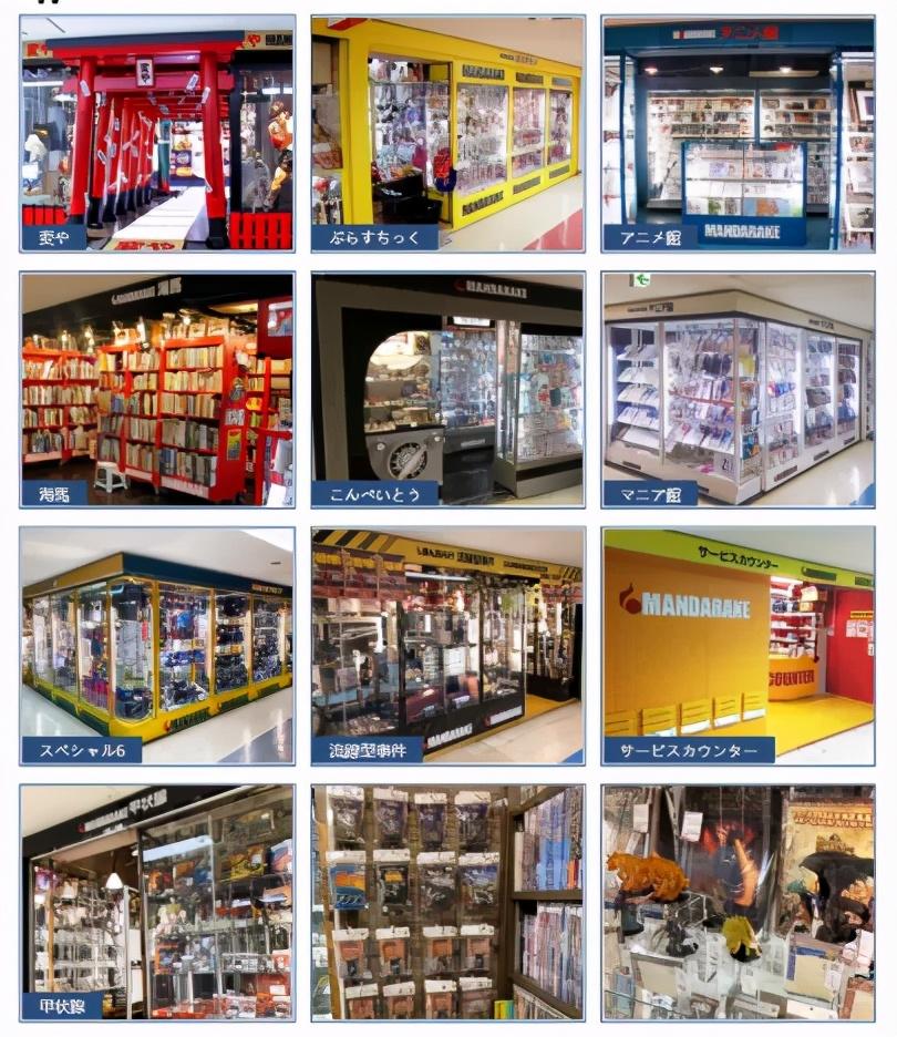 一年卖出百亿日元的ACG中古店Mandarake   潮图鉴第11期