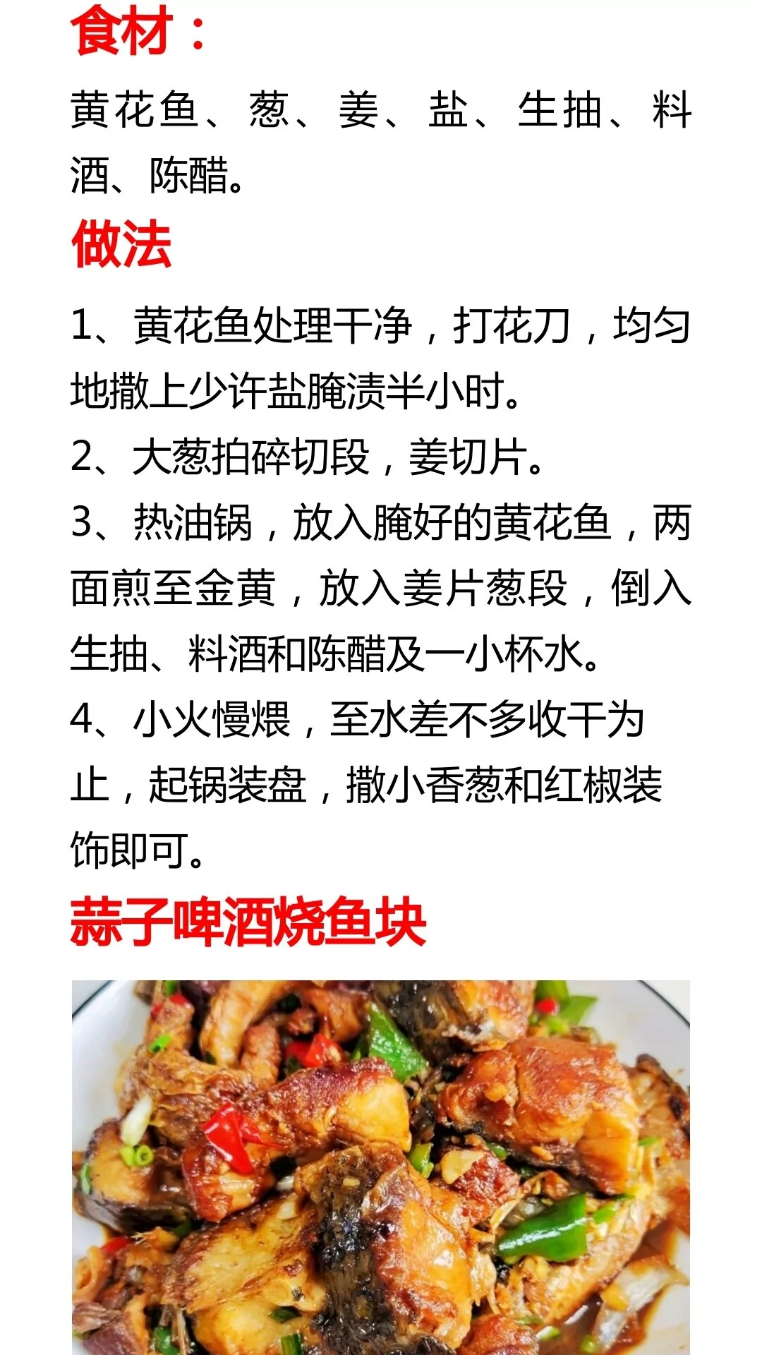 鱼的做法及配料 美食做法 第12张