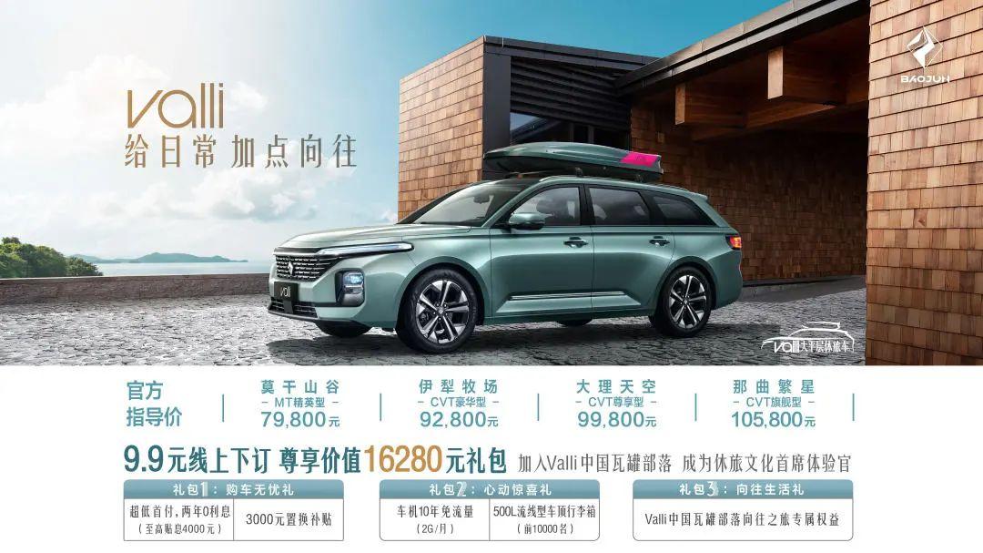 10万块买轿车,不如买旅行车,新宝骏Valli颜值高,空间大