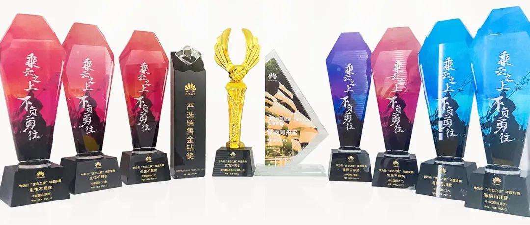 中软国际实现华为云区域能力中心年度奖项大满贯