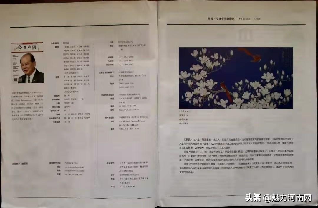 当代画坛名家梁宝民再次荣登香港《今日中国》杂志卷首