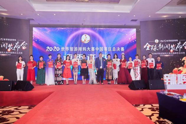 2021世界旅游辣妈大赛全球新闻发布会暨2020总决赛举办