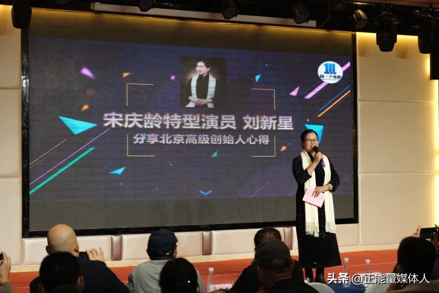 电影《北京离家八百里》新闻发布会在邯郸丽都国际大酒店举行。