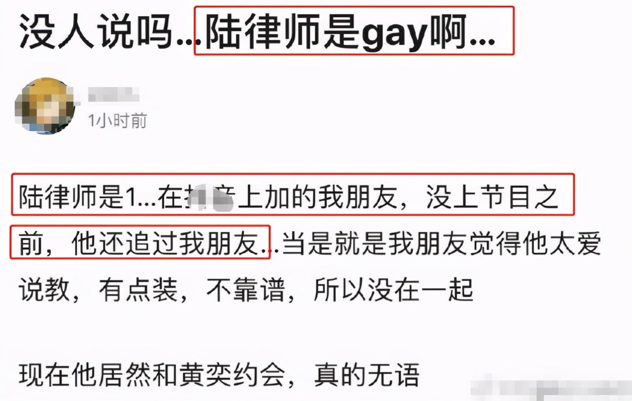 黄奕节目相亲陆律师,男方私生活被曝光:喜欢用社交软件撩小鲜肉
