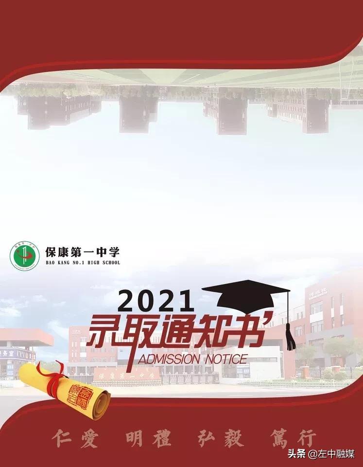 保康第一中学关于2021级新生调整报到时间、进行线上信息采集的通知