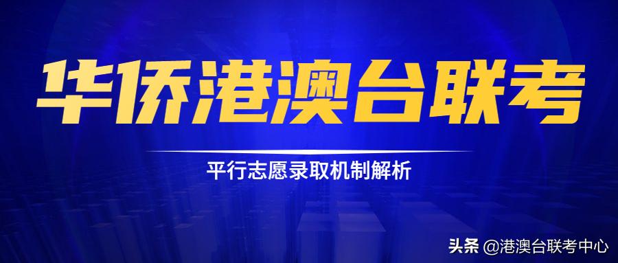 华侨港澳台联考平行志愿录取模式解析