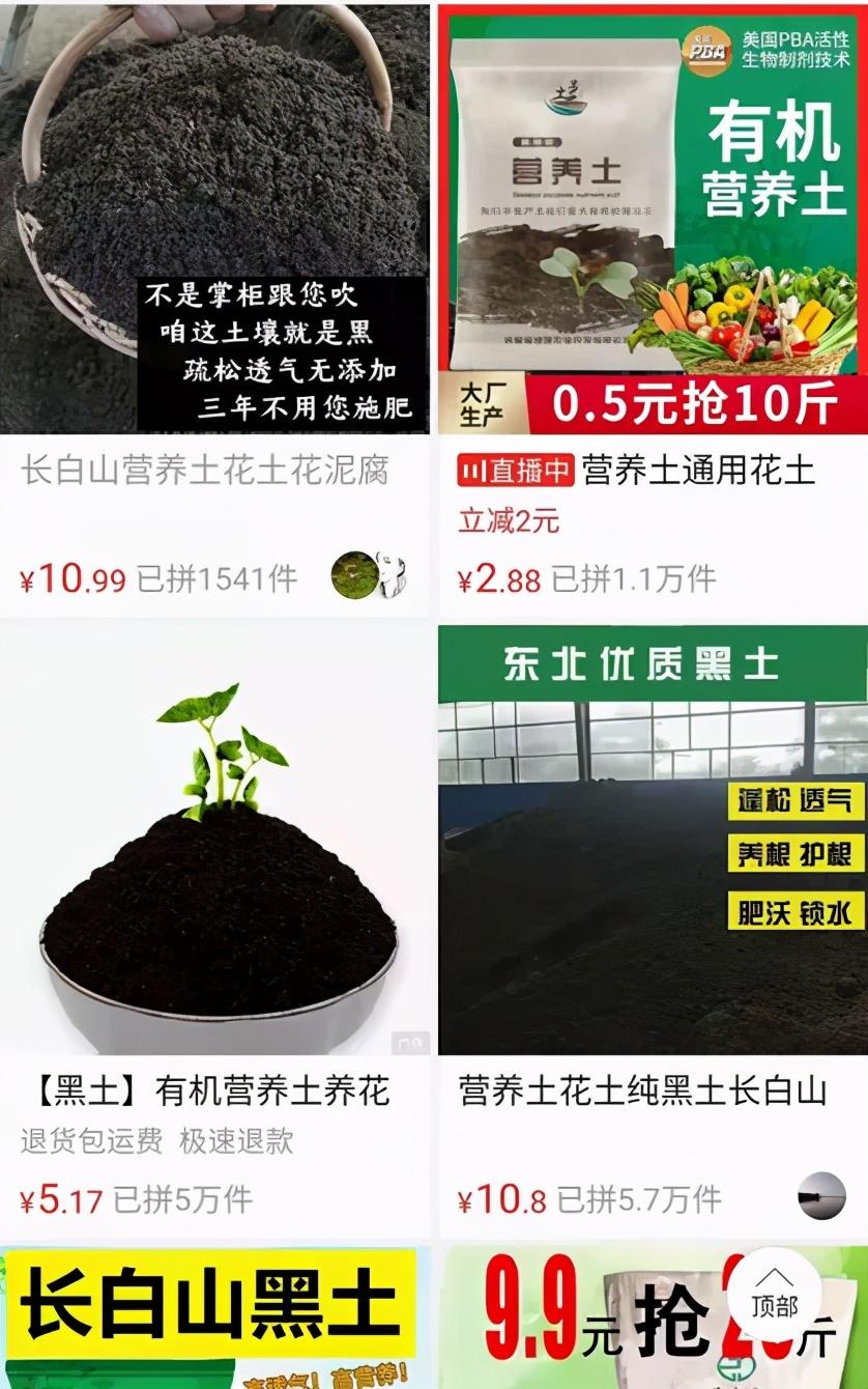 """你在某宝9.9买的种花土,可能动了东北农业的""""命根子"""""""