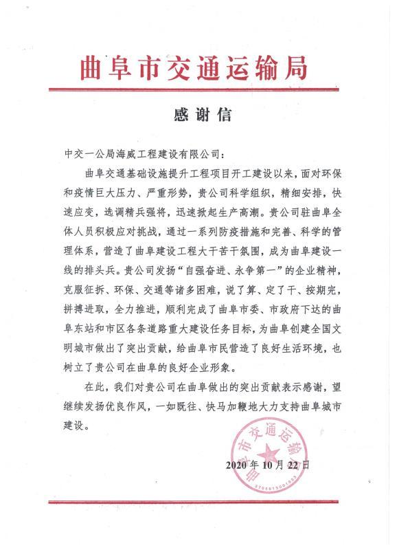 中交一公局海威公司曲阜项目喜收曲阜市交通运输局感谢信