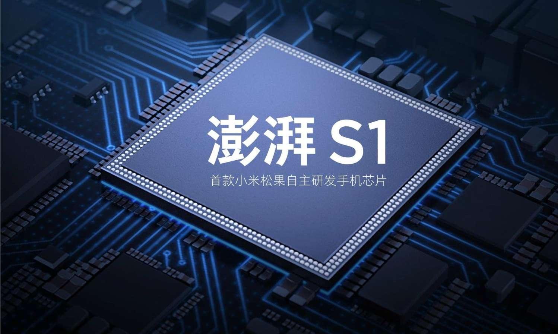 传小米自研芯片,澎湃S1后将重回手机芯片赛道