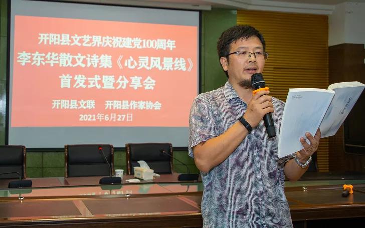 贵州作家李东华最新散文诗集《心灵风景线》首发式在开阳举行