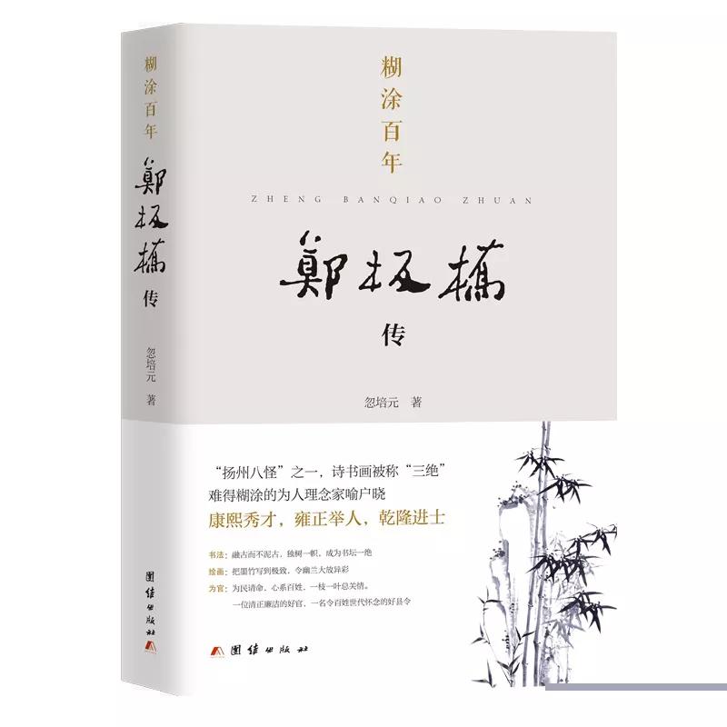 新书推荐 《郑板桥传》:昏世清官 士子艰难困顿的典型