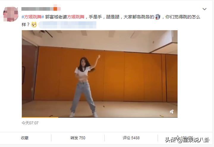 郭富城新欢旧爱在线PK,方媛舞技翻车,熊黛林性感撩人