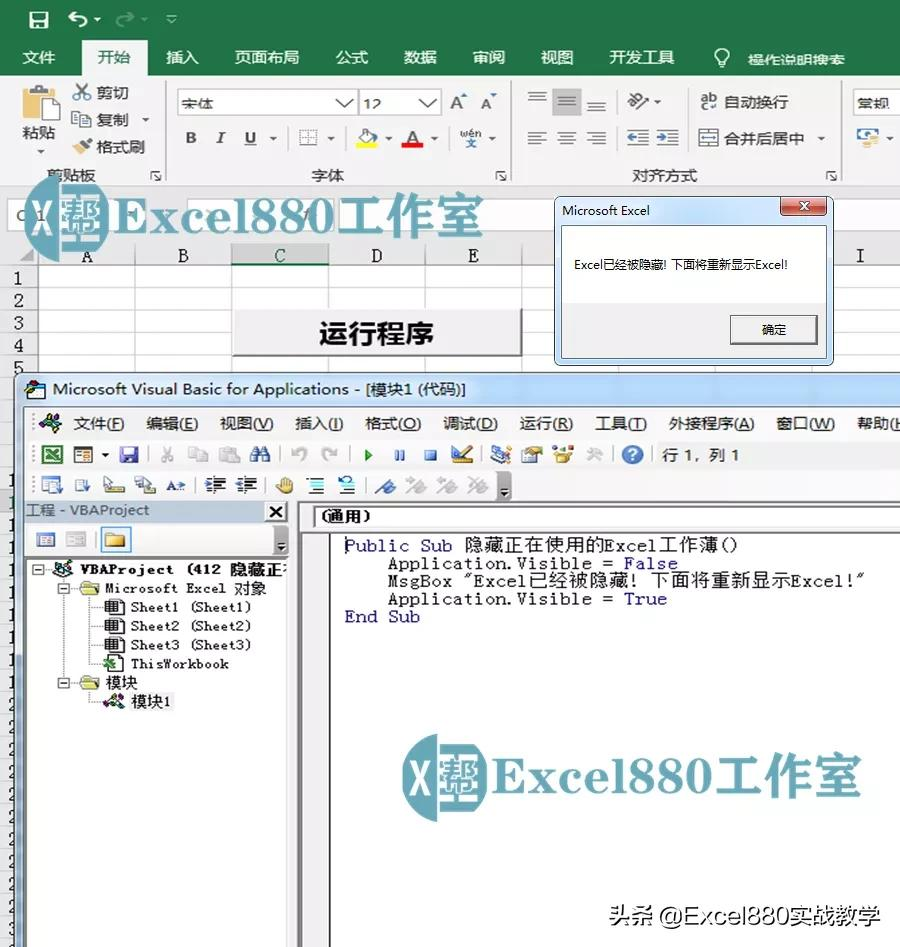 VBA案例精选 黑科技|隐藏Excel表格