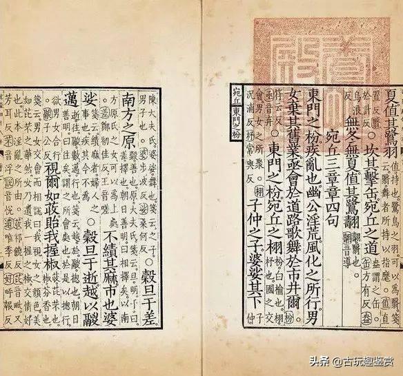 郑振铎 旧藏殿本《毛诗》的文物价值