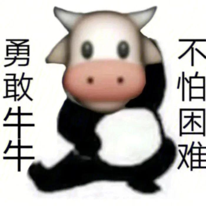 表情包:勇敢牛牛,不怕困难