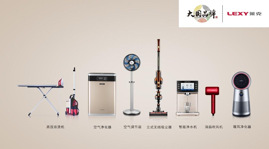 莱克:坚持差异化创新,走出民族品牌的高质量发展之路