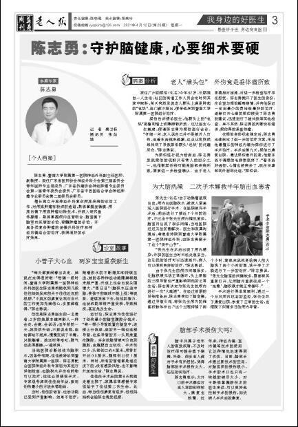 身边好医生陈志勇:守护脑健康,心要细术要硬