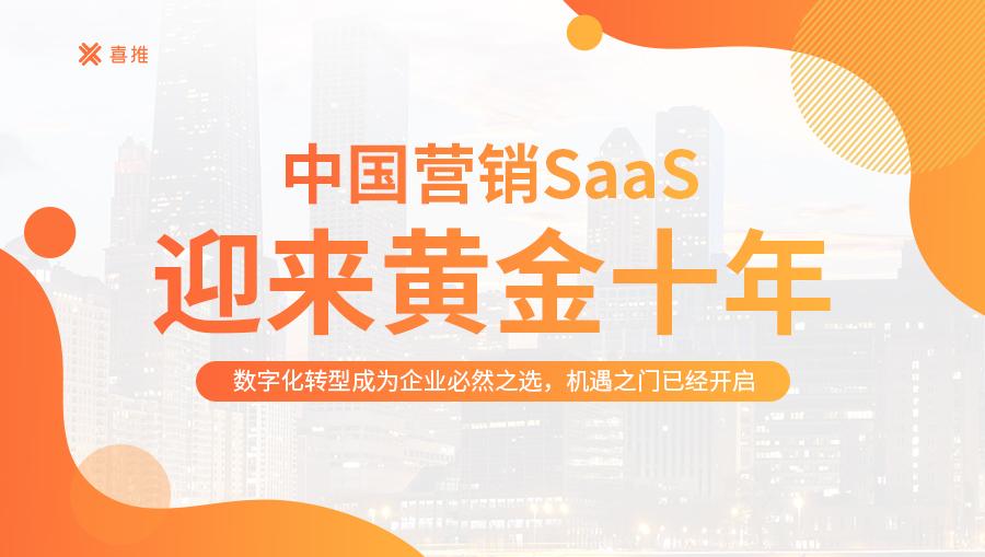 中国营销SaaS将开启黄金十年?喜推科技带你解读最新报告