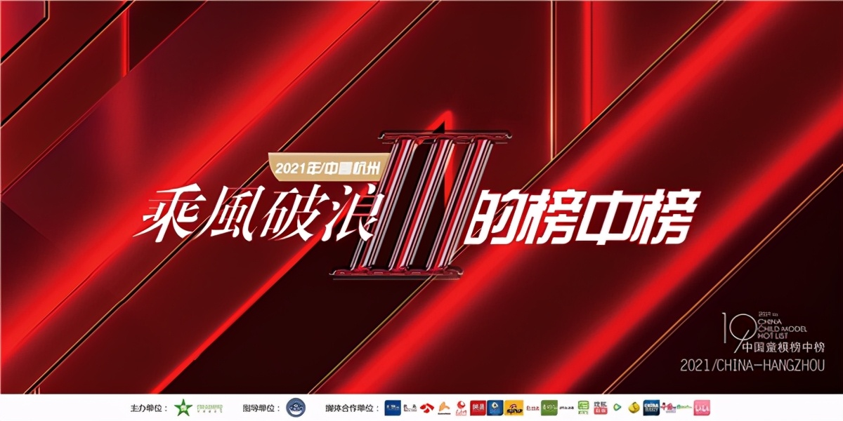 2021中国童模榜中榜时尚盛典全球代言人蔡刘可芯