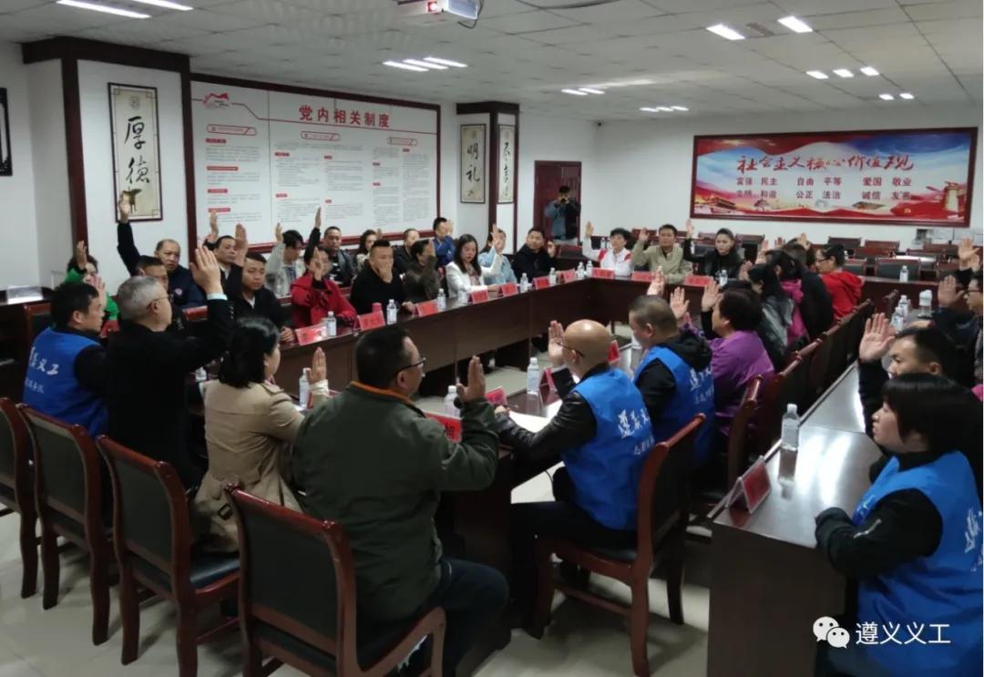 「关注」遵义市义工联合会举行常务理事会和理事会