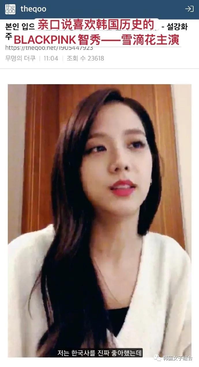 亲口说喜欢韩国历史,却被韩网友喷的这位女团爱豆