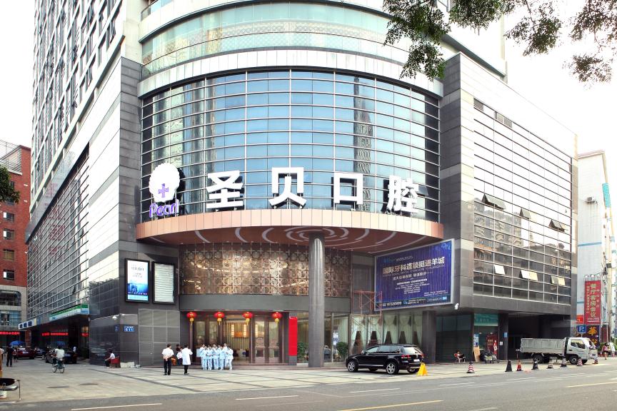 广州圣贝口腔凭借专业专注打造国际化口腔诊疗服务典范