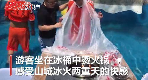 冰火两重天!重庆游客坐冰桶里吃火锅,网友:这真的很重庆