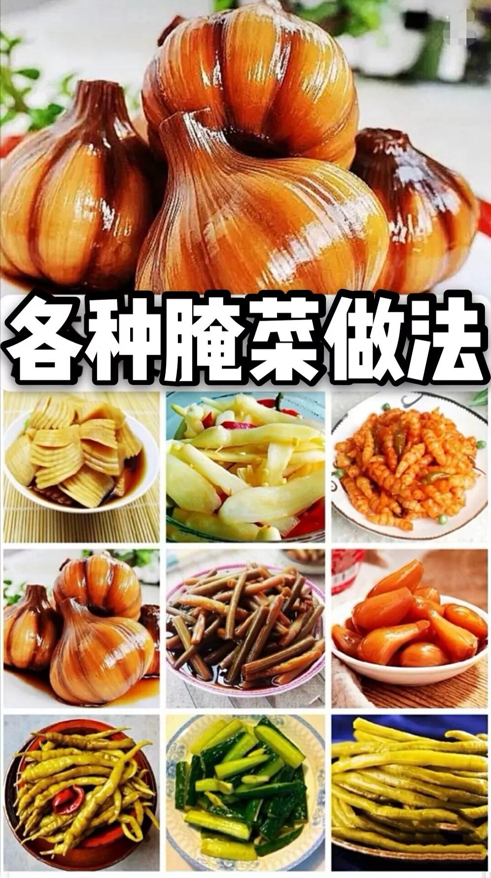 咸菜做法及配料 美食做法 第1张