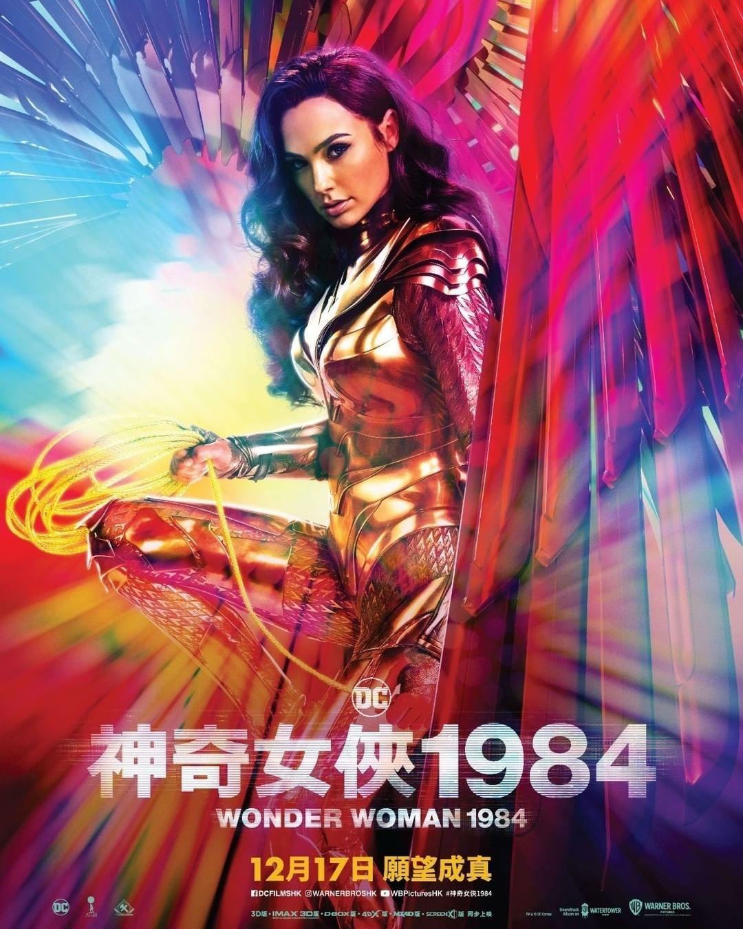 神奇女侠1984香港定档,比北美还早8天,网友:内地快安排