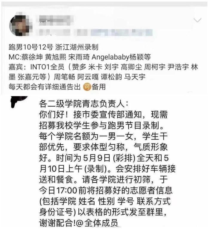 """""""封杀令""""取消?湖南卫视和浙江卫视再次邀请INTO1录制节目"""