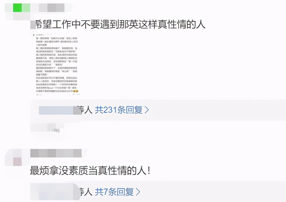 那英杨紫被曝不和后首回应,那英节目里言行惹争议,被曝欺负杨紫