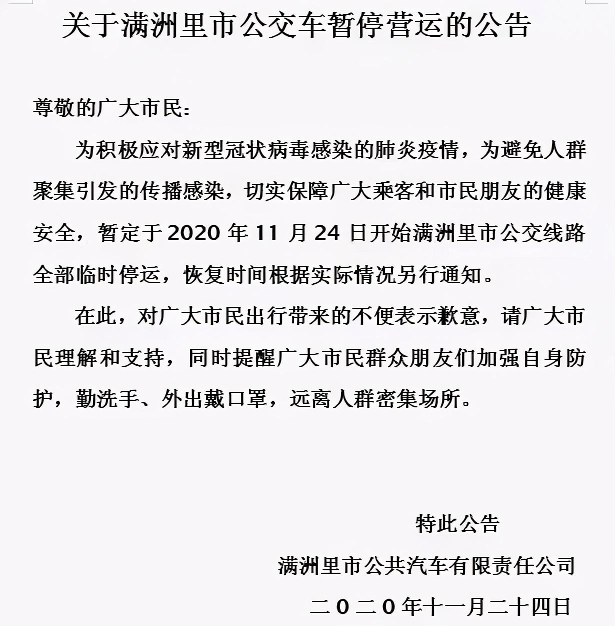 紧急寻人!一密接者曾在河北1地洗浴!| 一河北籍男子阳性,从广州入境!| 一地公交紧急停运