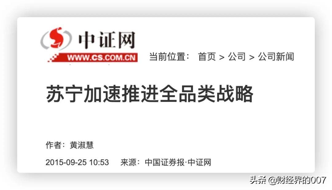 巨头坠落!苏宁148亿卖身,给全中国上了一堂创业课!