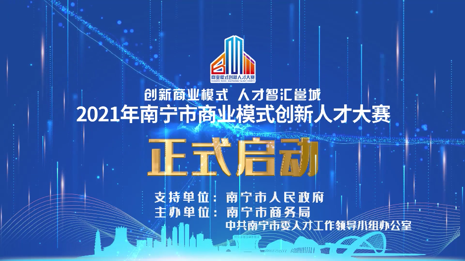 2021年南宁市商业模式创新人才大赛,开始报名啦