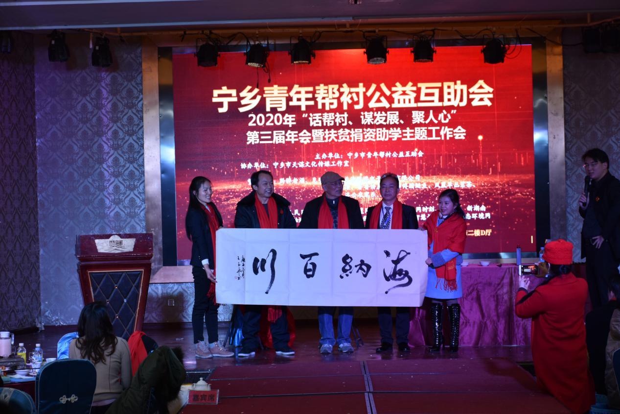 宁乡市青年帮衬公益互助会 举行第三届年会暨捐资助学主题活动