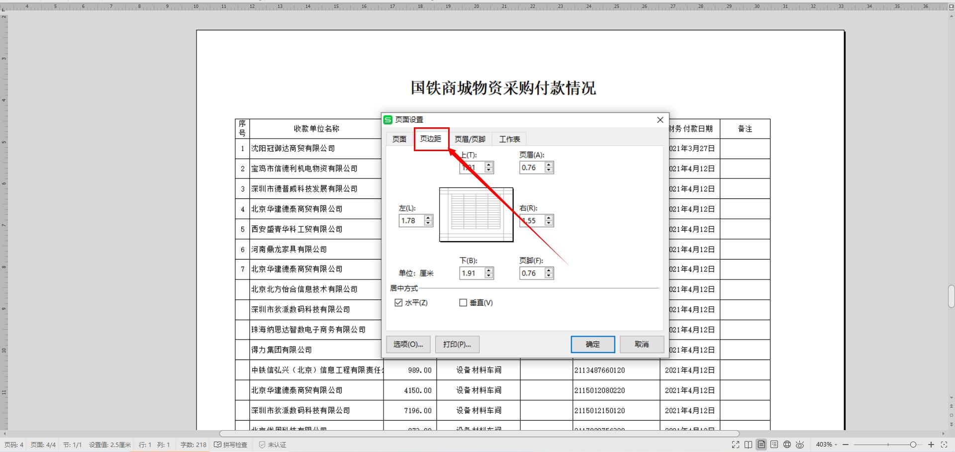 WPS中如何快速使表格打印居中?