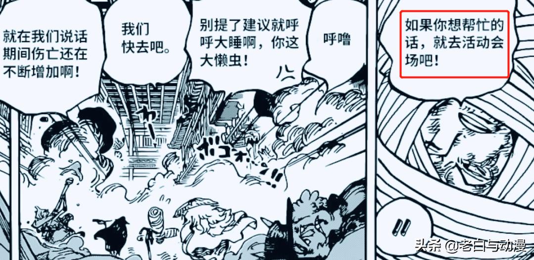 海賊王1012話:索隆被山治綁成十字架,潤媞被「兩面包夾芝士」
