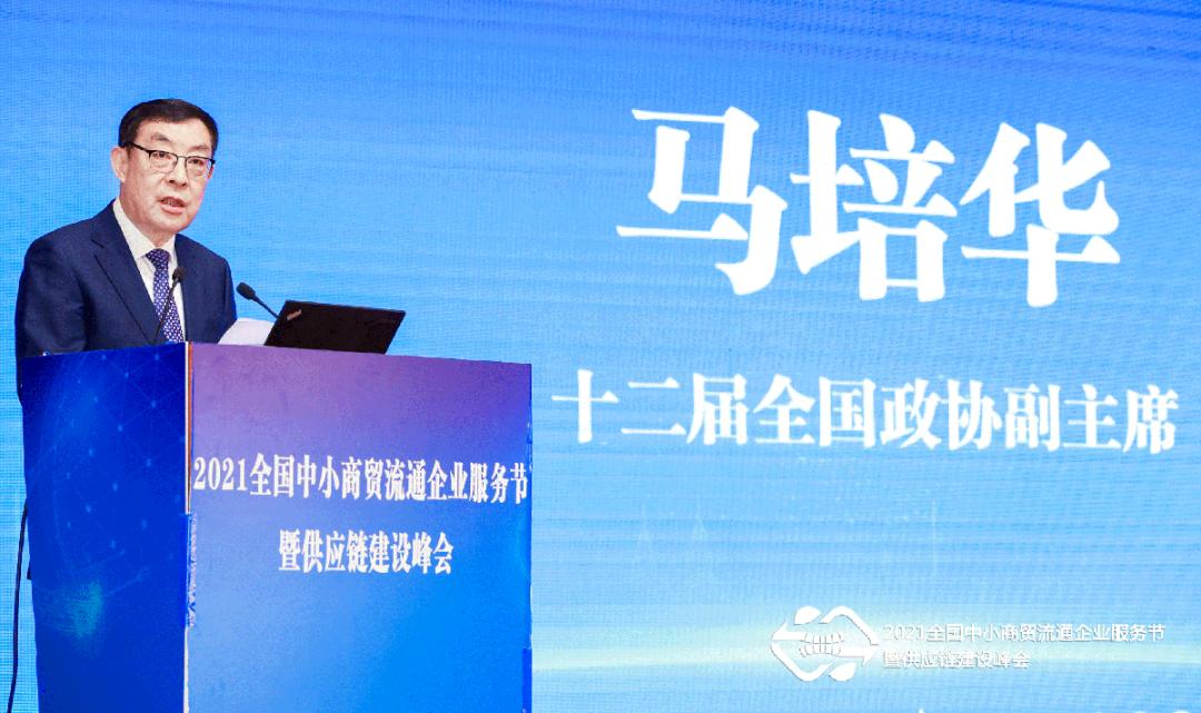 2021全国中小商贸流通企业服务节在北京举行
