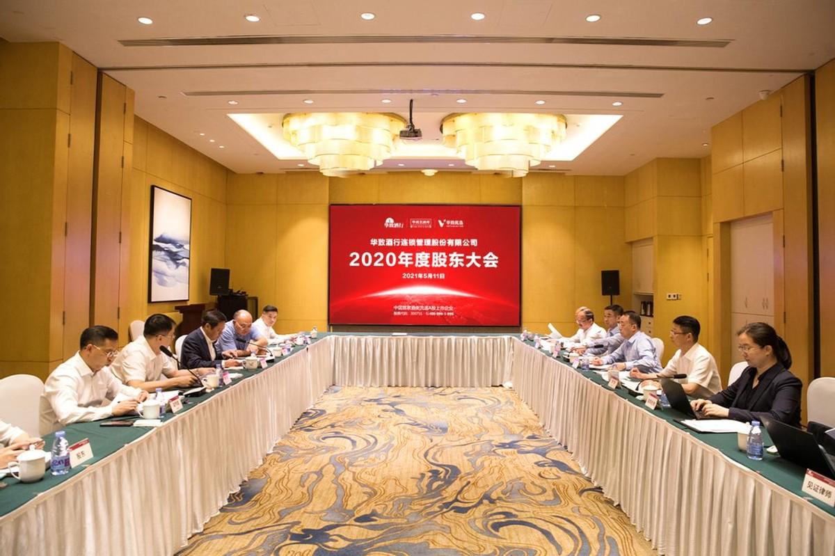 华致酒行召开股东大会 公布2021年八大战略部署
