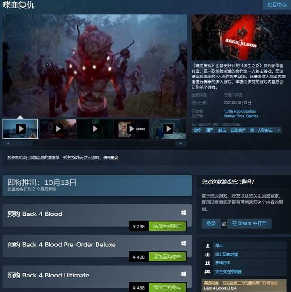 FPS《喋血复仇》Steam测试人气火爆 巅峰人数超8万